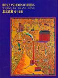 Jiang Guo Fang: The Forbidden City